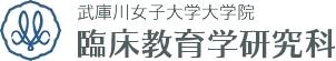 武庫川女子大学大学院 臨床教育学研究科